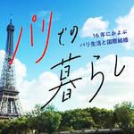 パリでの暮らしはどんな感じ?16年におよぶ私のパリ生活と国際結婚