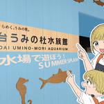 【仙台】きらめくいのちと触れ合う水族館「仙台うみの杜水族館」