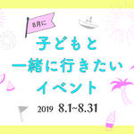 【2019年8月】今月子どもと一緒に行きたいイベント