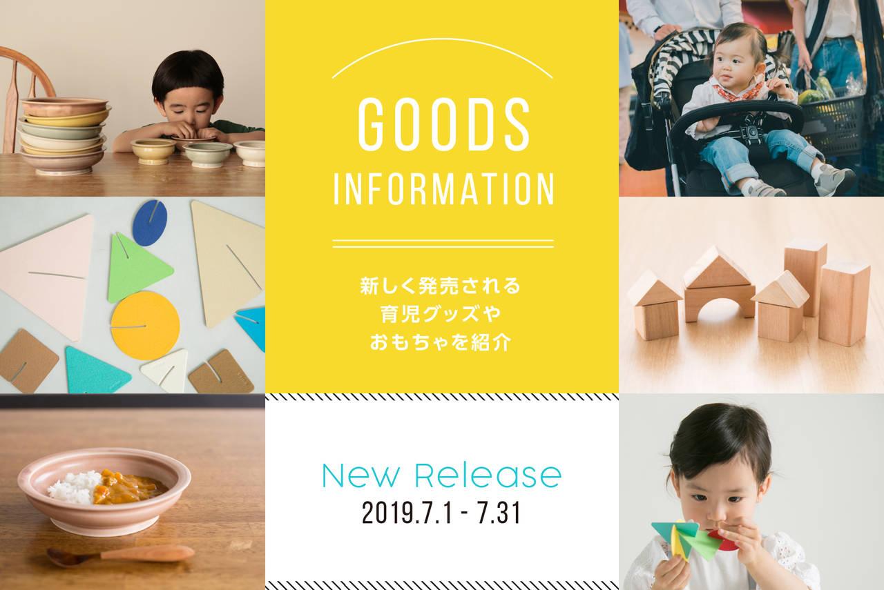 【2019年7月】今月おすすめの育児グッズやおもちゃ