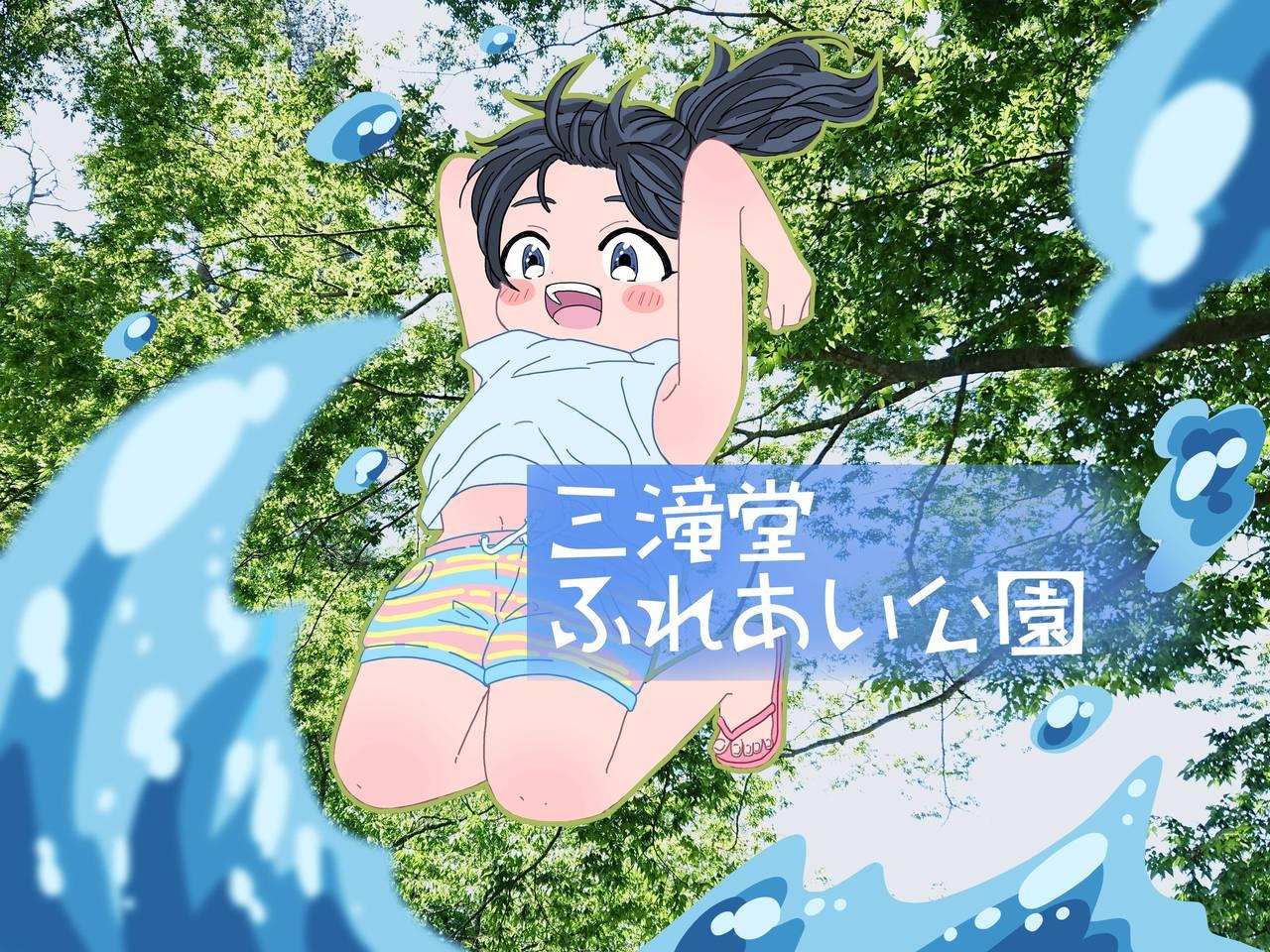 【宮城】五感で感じる大自然の夏!「三滝堂ふれあい公園」