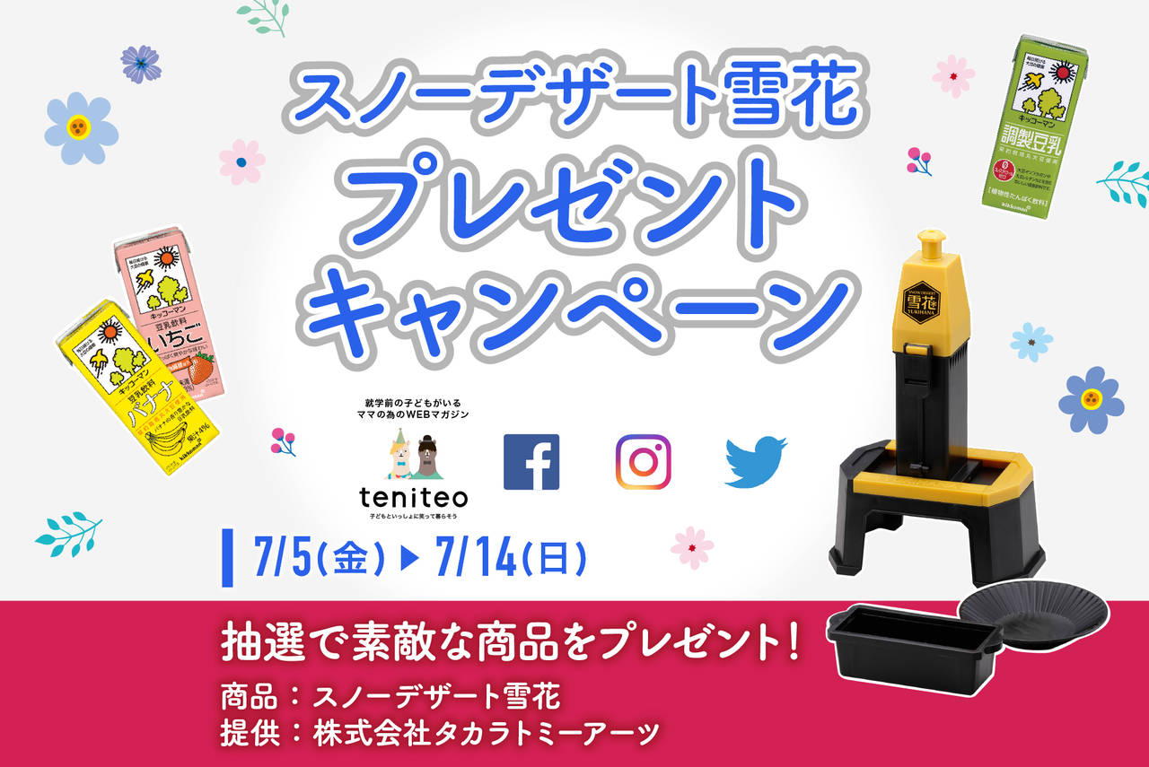【7月5日〜7月14日限定】タカラトミーアーツ「スノーデザート 雪花」プレゼントキャンペーン