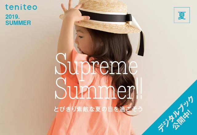 ドキドキワクワク!ハジける夏を「teniteo夏号」と共に