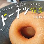 【宮城】ママも!子どもも!みんなが笑顔になれるドーナツ特集