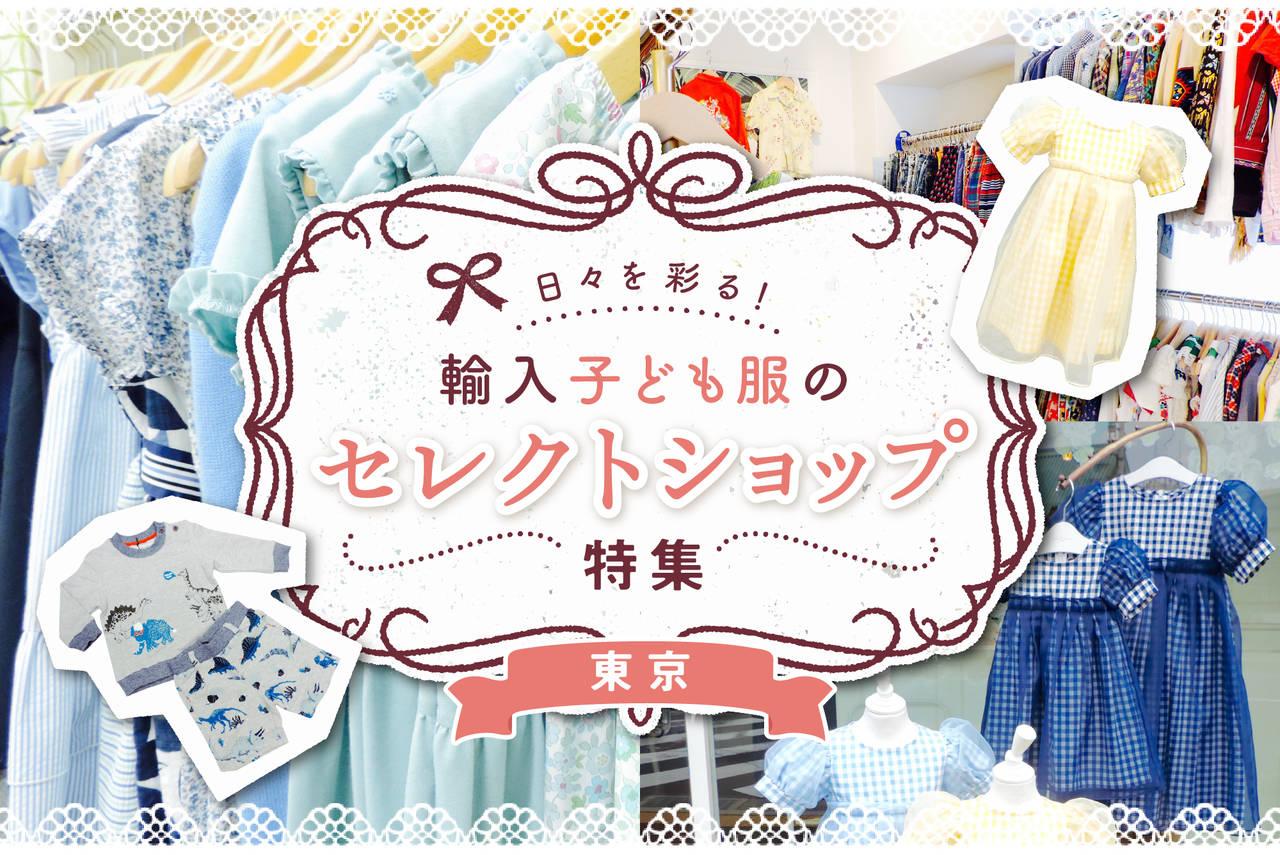 【東京】日々を彩る!輸入子ども服のセレクトショップ特集