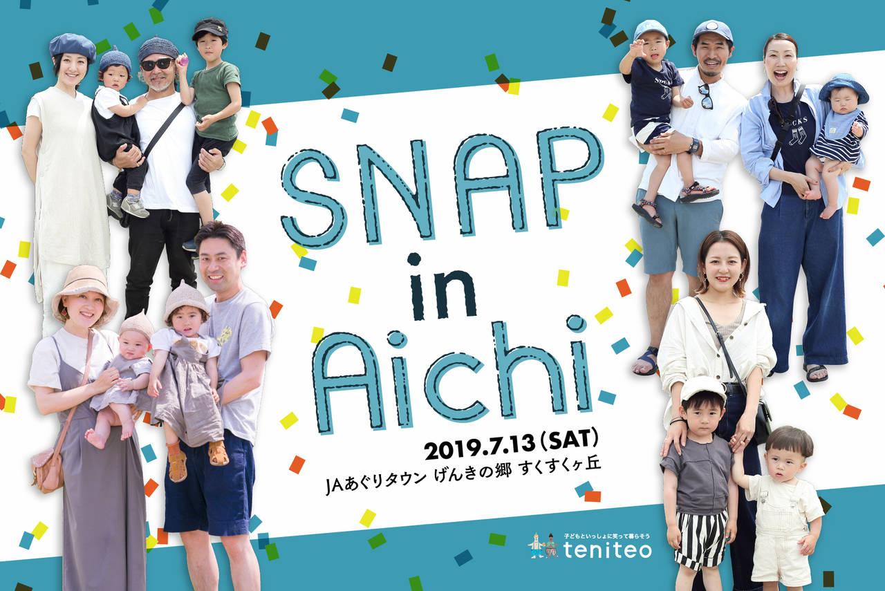 【愛知】7月の親子スナップ撮影会を開催!