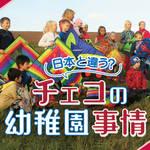 日本と違う?チェコの幼稚園事情。アウトドア派なチェコの幼稚園児たち