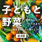 【第2回】野菜を育てる!食べる!新しい発見がいっぱいの収穫体験