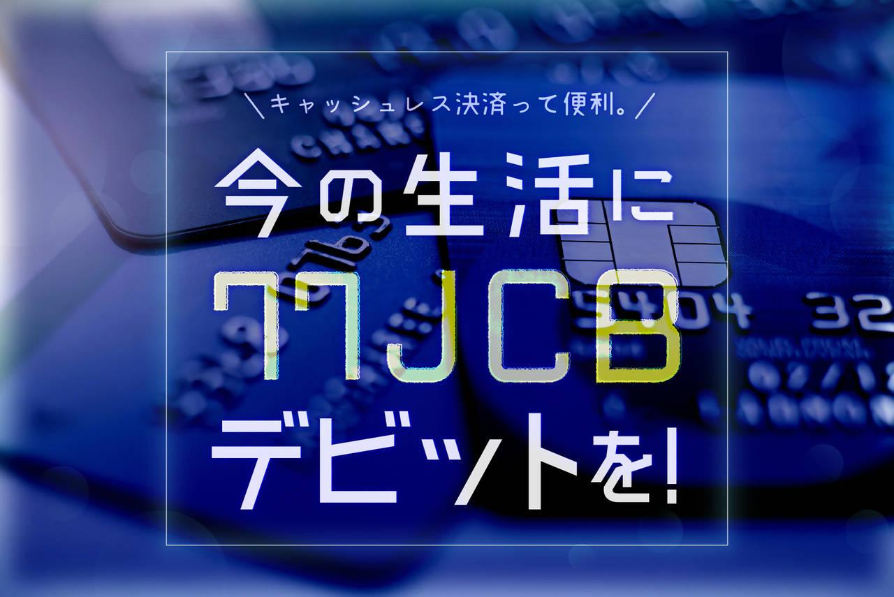 キャッシュレスって便利。今の生活に77JCBデビットを!