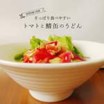 【管理栄養士監修】トマトを使った夏ごはん。子どもの夏バテ防止レシピ