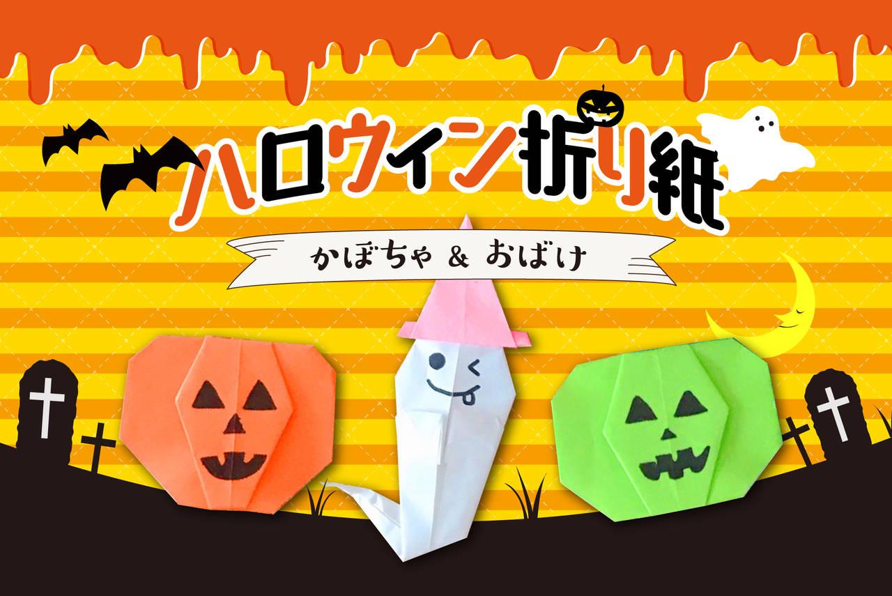 3歳からできるハロウィンの折り紙!「かぼちゃ」「おばけ」の折り方