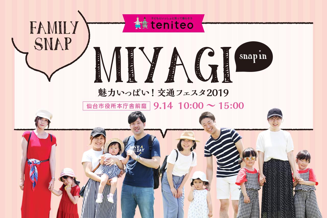 【宮城】9月の親子スナップ撮影会を開催!