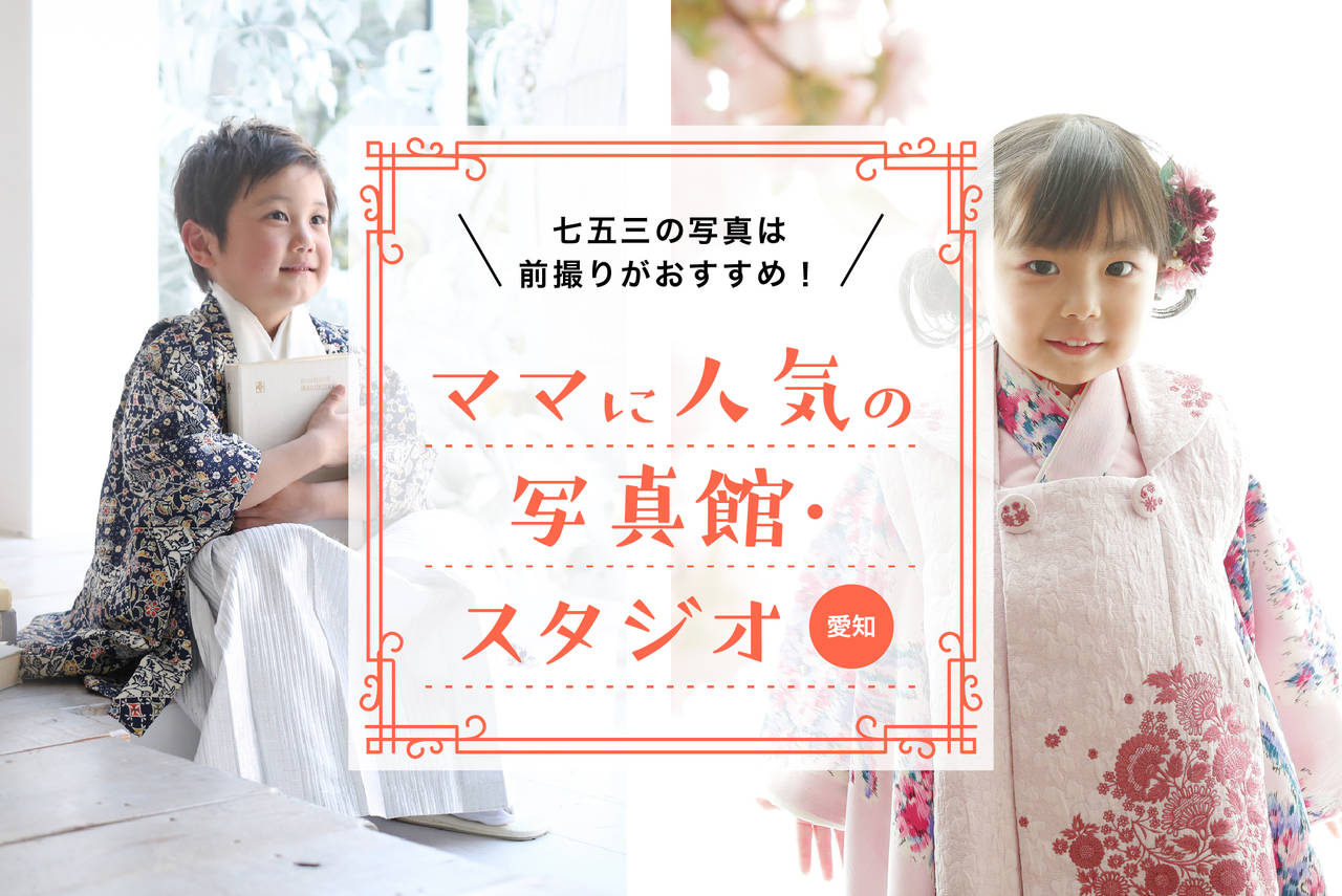 七五三は前撮りがおすすめ!愛知で人気の写真館・フォトスタジオ3選
