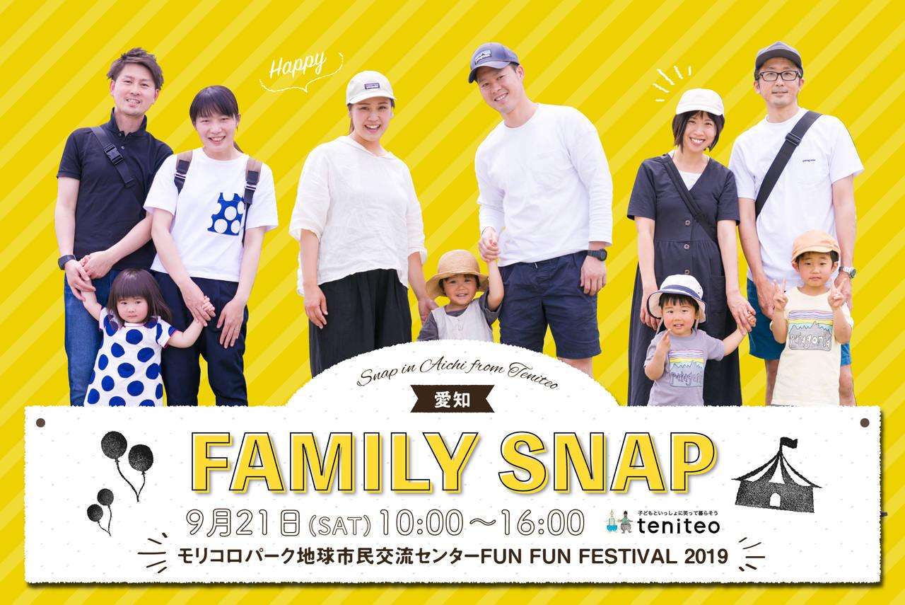 【愛知】9月の親子スナップ撮影会を開催!