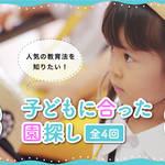 【第4回】誰もがスーパー園児!可能性を引き出す「ヨコミネ式教育法」
