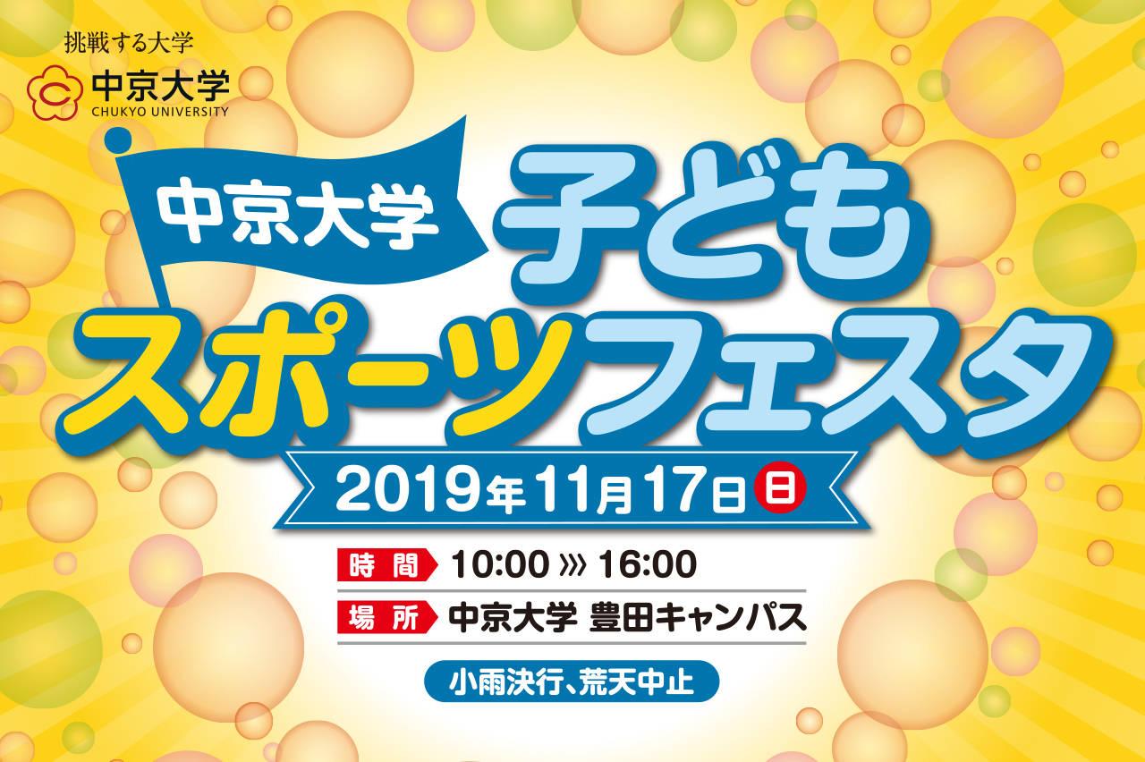 トップアスリートを多数輩出する中京大学初となる子ども参加型イベント開催!