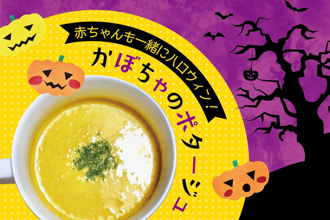 赤ちゃんも一緒にハロウィンを楽しもう!かぼちゃのポタージュ
