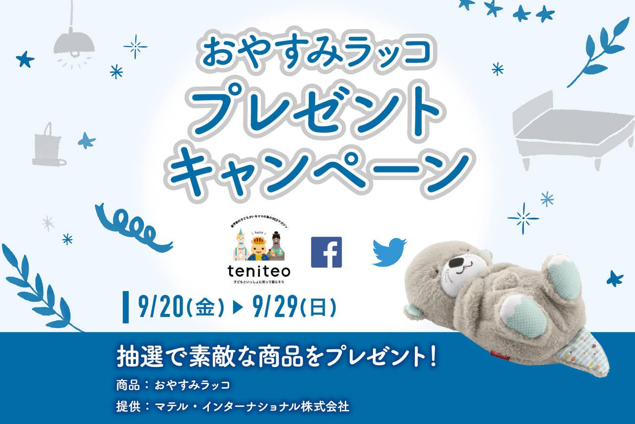 【9月20日〜9月29日限定】おやすみラッコプレゼントキャンペーン