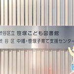 【東京】親子で本の世界を満喫しよう!「笹塚こども図書館」