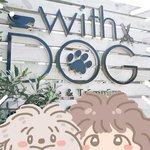 【仙台】ワンちゃんと過ごす癒しの空間「with DOG」