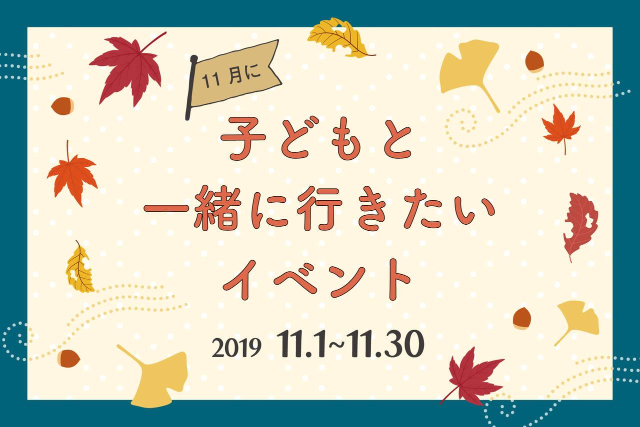 【2019年11月】今月子どもと一緒に行きたいイベント