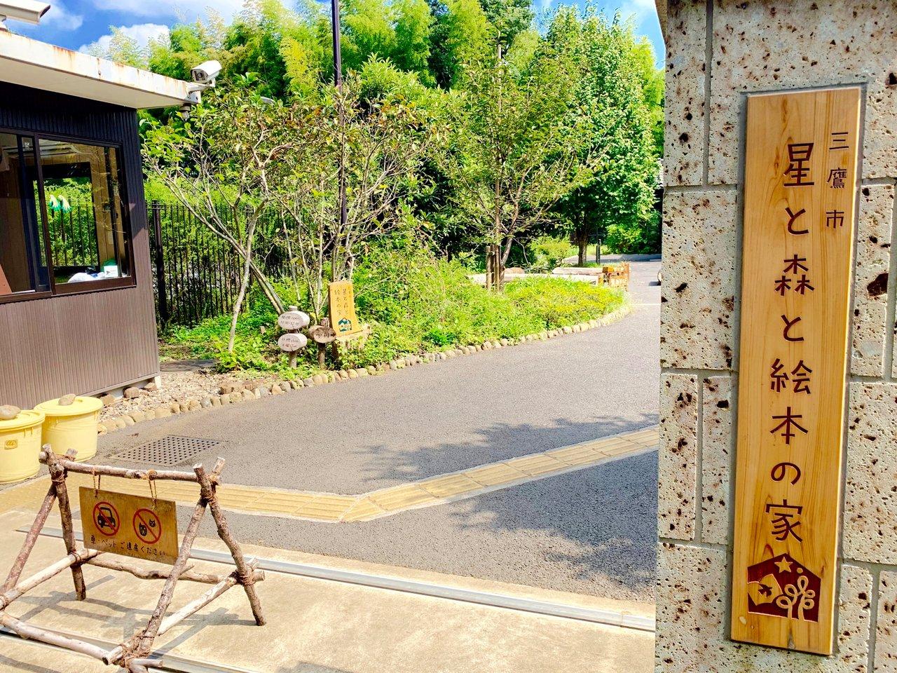 【東京】絵本を通して世界を広げよう!「三鷹市星と森と絵本の家」