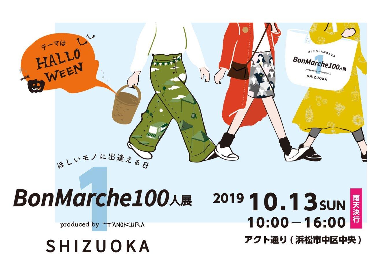雑貨や人気カフェごはんが100店集まる静岡のハロウィンマルシェ!