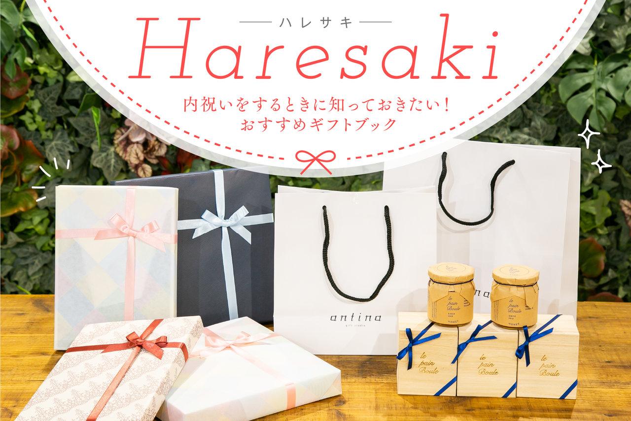 内祝いをする時に知っておきたい、おすすめギフトブック「Haresaki」