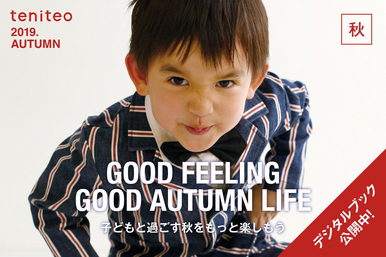 いろんな秋発見!「teniteo秋号」で家族とのんびり過ごそう