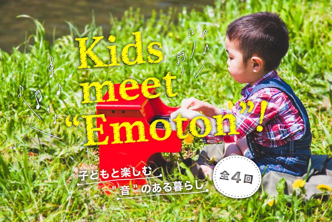 【第1回】身近なモノで音遊び!子どもと一緒に音のワークショップ