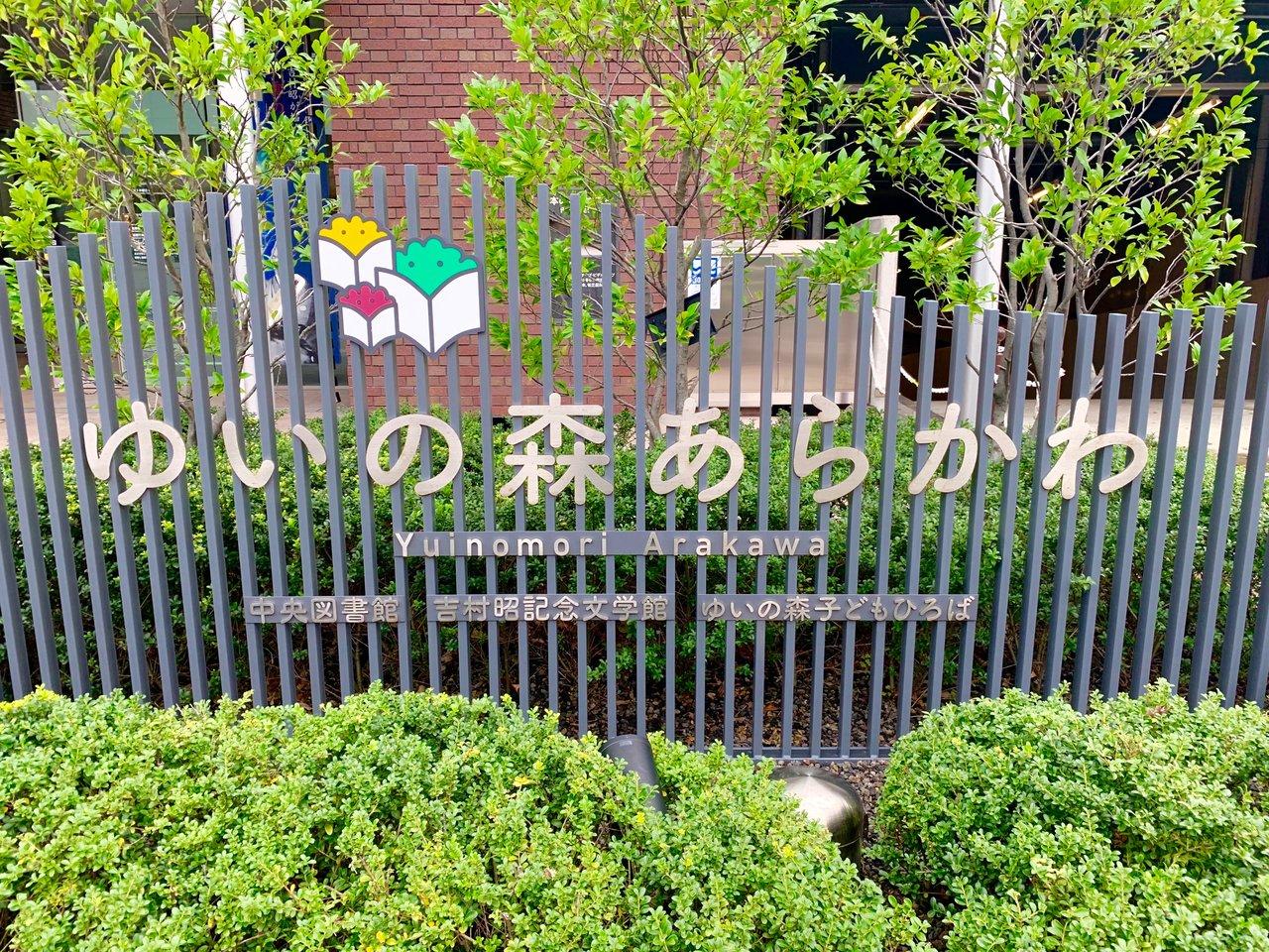 【東京・荒川】年齢問わずのびのび過ごせる「ゆいの森あらかわ」
