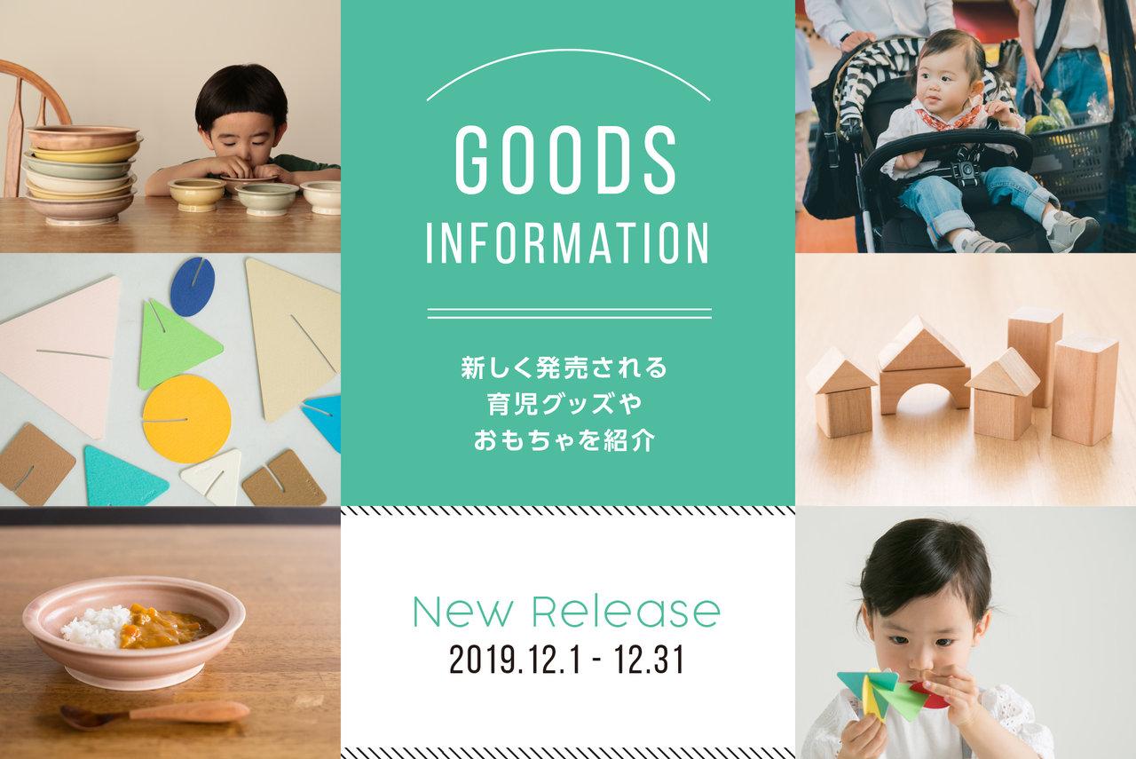 【2019年12月】今月おすすめの育児グッズやおもちゃ