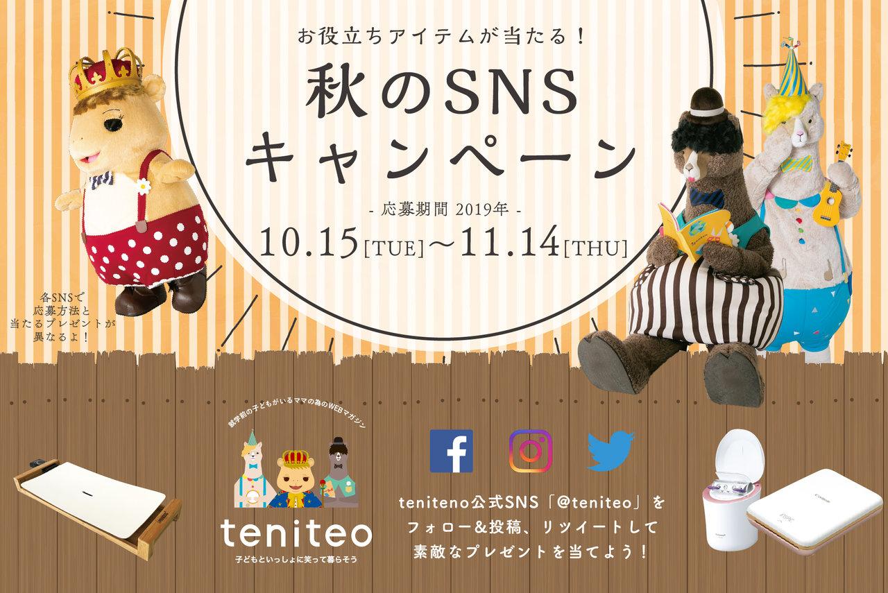 【10月15日〜11月14日限定】秋のSNSキャンペーン