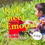【第3回】音から言葉へ!子どものオノマトペから会話を楽しもう
