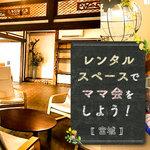 【仙台】ママも子どもも大満足!レンタルスペースでママ会をしよう!