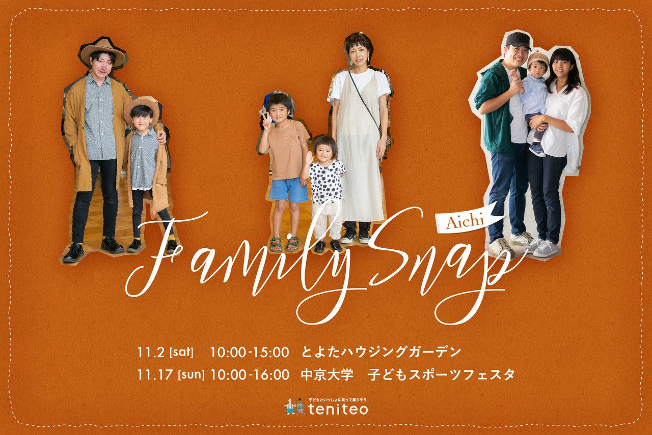 【愛知】11月の親子スナップ撮影会を開催!
