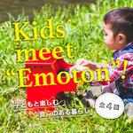 【第4回】心・力・個性のベースつくり!子どものためのリトミック教育