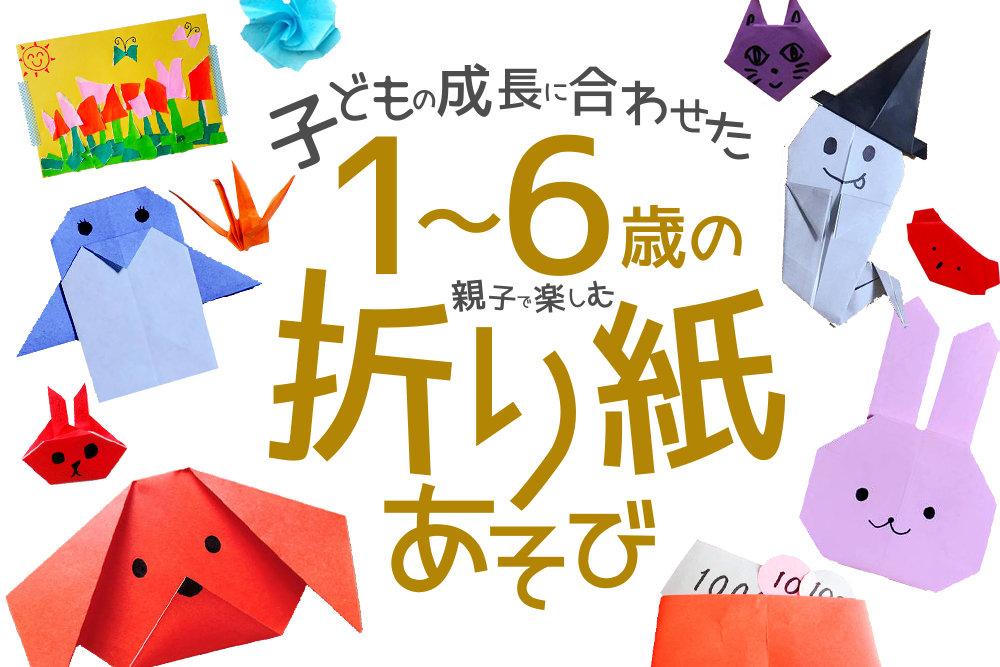1歳から6歳までの折り紙遊び。子どもの成長に合わせた全20作品