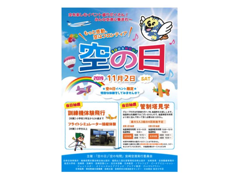 ANA・JAL制服試着やバーチャル世界旅行も!宮崎の限定イベント
