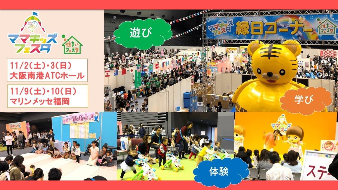 子どもの創造力や表現力を育む体験イベントを大阪と福岡で開催!