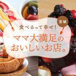 【宮城】食べるって幸せ!!ママ大満足のおいしいお店。