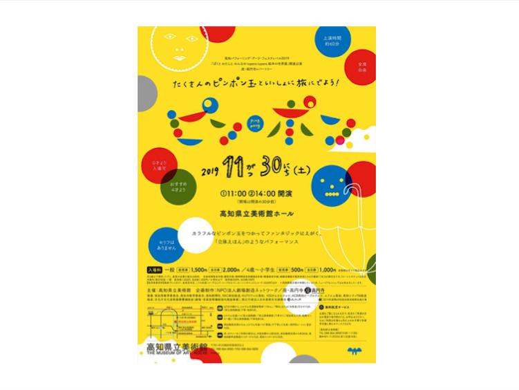 音楽、パフォーマンス、美術が絡み合うステージを高知県立美術館にて開催