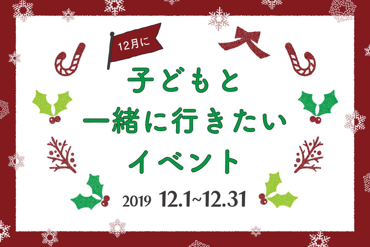 【2019年12月】今月子どもと一緒に行きたいイベント