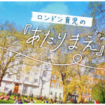 ロンドン育児の「あたりまえ」とは?日本と異なる幼児を取り巻く環境