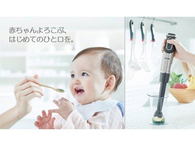 離乳食づくりに最適なハンドブレンダーがティファールから発売