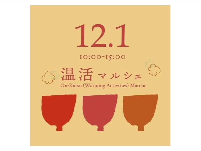 季節のワークショップも開催。体をぽかぽか温める、香川のマルシェ