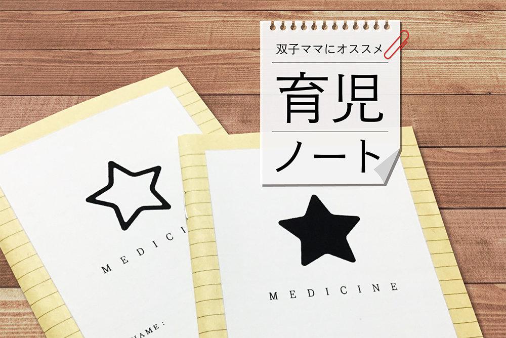 双子ママが活用したい育児日記!おすすめの書式や簡単に自作する方法