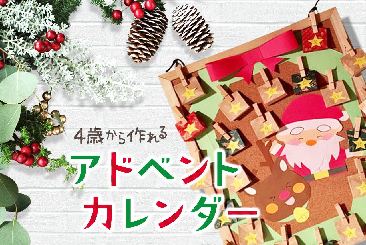 クリスマスが待ち遠しくなる!4歳から一緒に作れるアドベントカレンダー