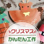 クリスマス飾りを親子で作ろう!家にある物を使って簡単工作