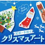 クリスマスアートを足形と手形で作る!子どもと一緒に楽しむ方法